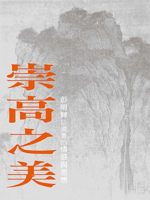 cover image of 崇高之美